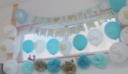 出産前祝いのベビーシャワー。やってもらった最高に嬉しいサプライズ