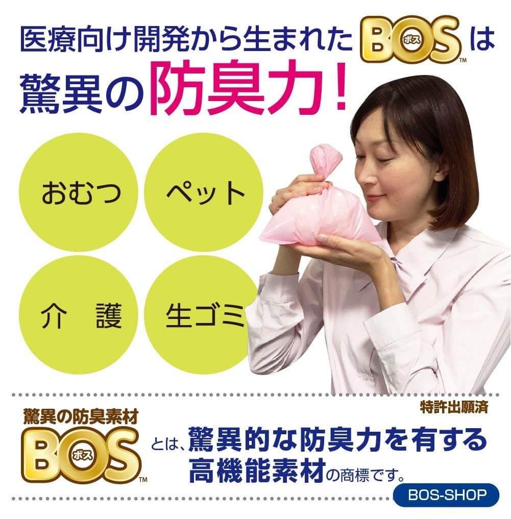 BOSの防臭力