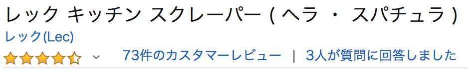 キッチンスクレイパーのアマゾンの評価