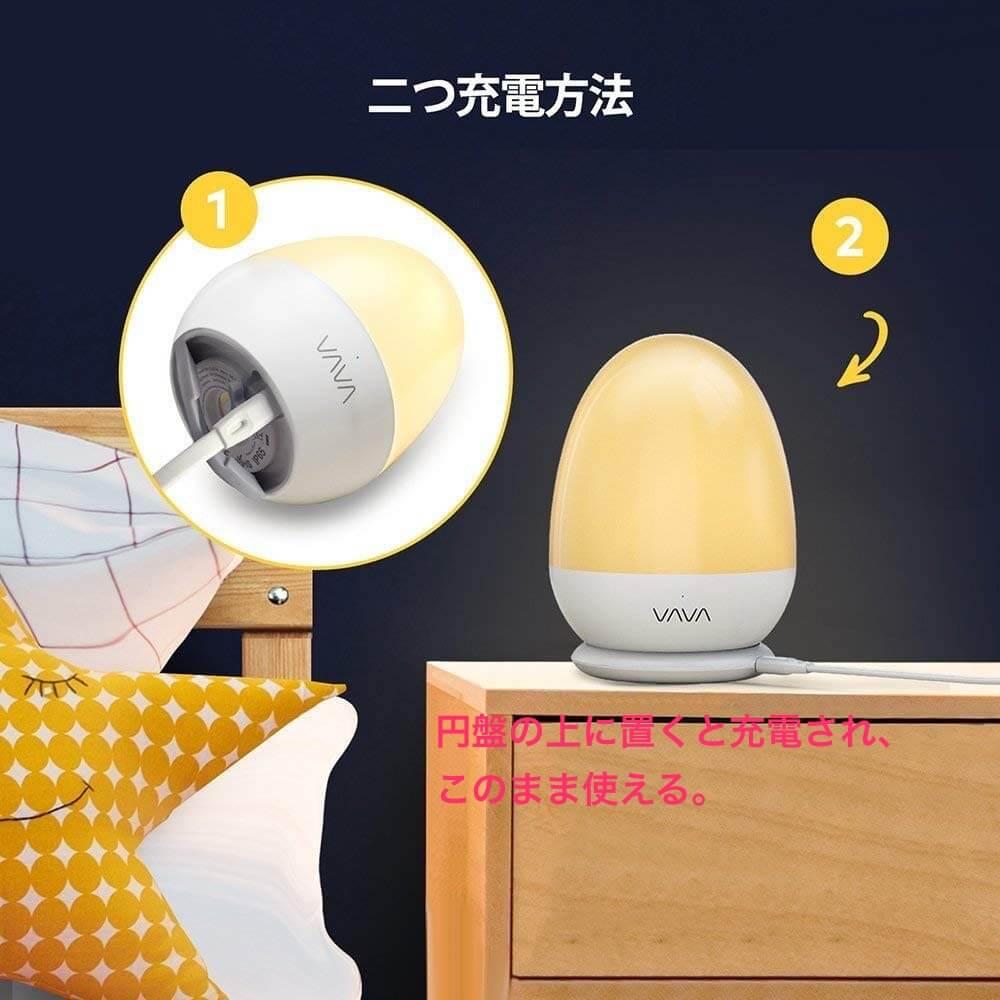 ナイトライト VAVAはバッテリー内蔵で充電可能