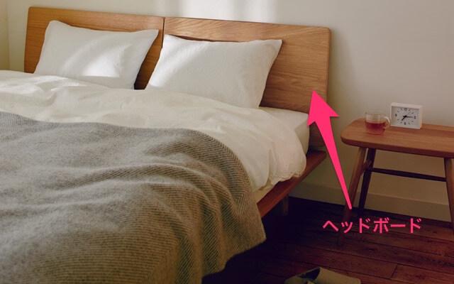 無印良品のベッドのヘッドボード