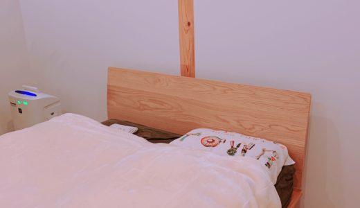無印良品のベッドにヘッドボードを取付!背もたれしやくオススメです