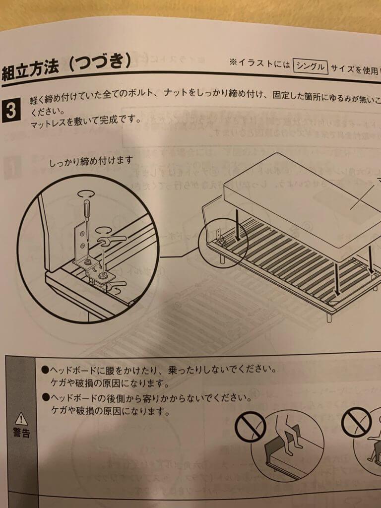 無印良品のヘッドボードの説明書