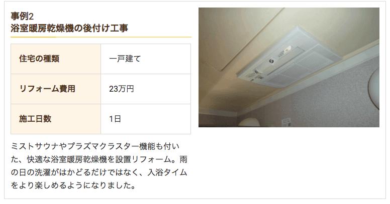 浴室暖房の取付費用
