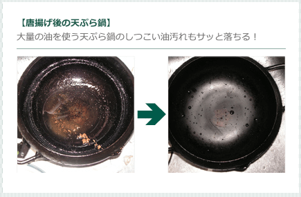 ウタマロキッチンは油汚れに強い