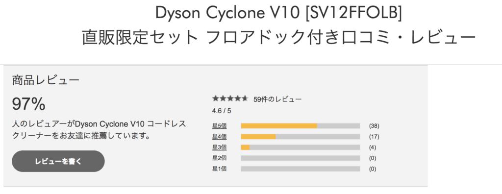 Dyson Cyclone V10の評価