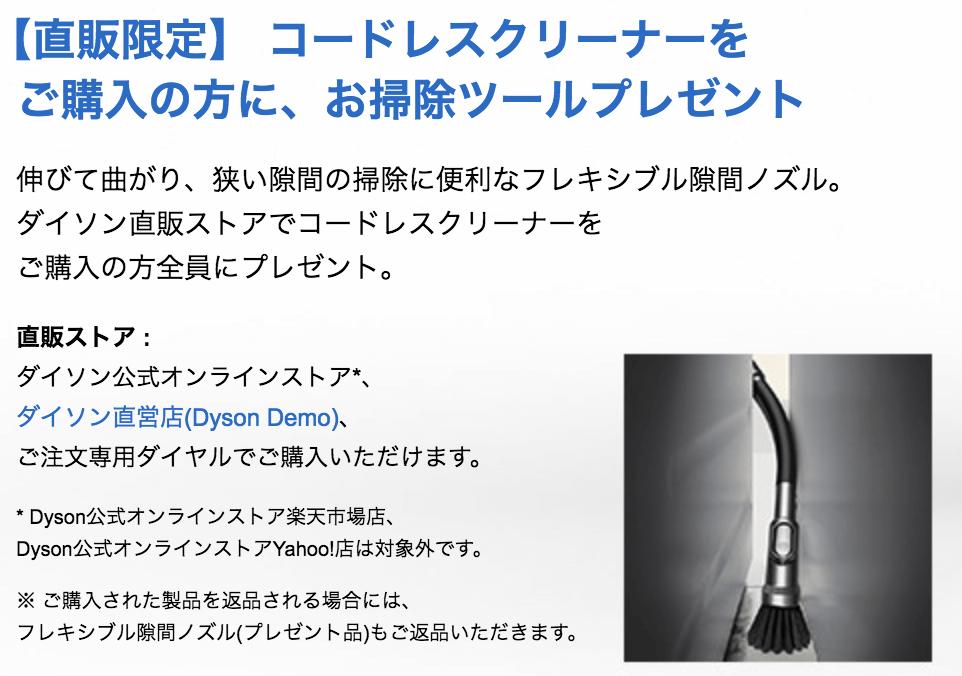 ダイソンコードレス掃除機V7 Fluffyの公式HP特典