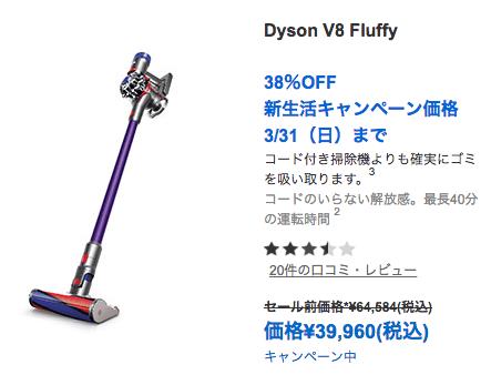 ダイソン公式HPのV8の価格