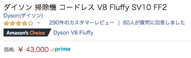 ダイソン 掃除機 コードレス V8 Fluffyのアマゾンの価格