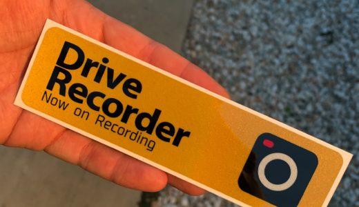効果抜群!1番の煽り運転防止対策はドライブレコーダー搭載ステッカー