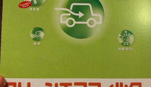 車のエアコンフィルター交換の費用は?自分でやれば作業3分、費用1500円