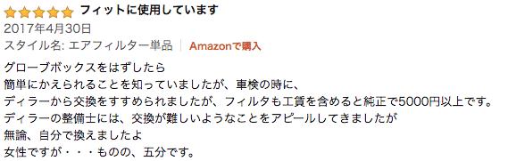 アマゾンでのDENSOのエアコンフィルターの口コミ