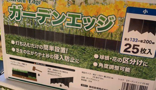 芝生の侵入を止める方法は、根止めの板仕切り(ストッパー)を使うこと