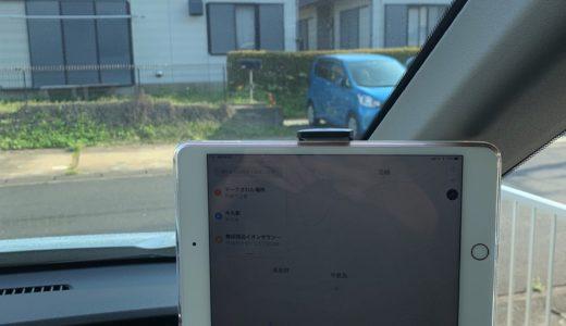 iPad miniの車載ホルダー購入!強力固定で運転中も落ちない(動画有)