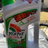 除草剤ラウンドアップ容器