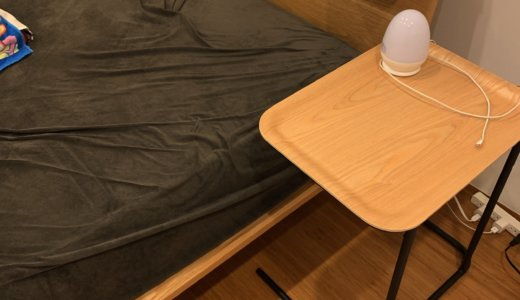 無印良品のベッドサイドテーブルを購入!使い勝手とデザインが最高!