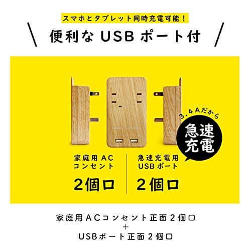 壁に取り付けられる木目調のデザインの電源タップ
