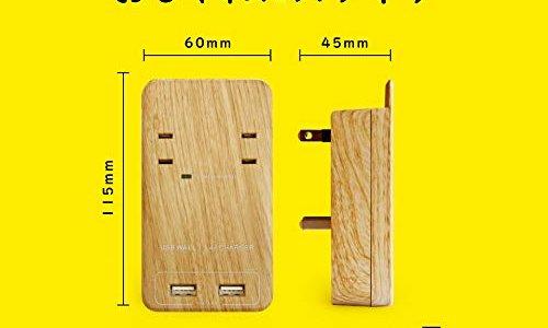 木目調の電源コンセントがおしゃれでかわいい…スマホも直接充電可!