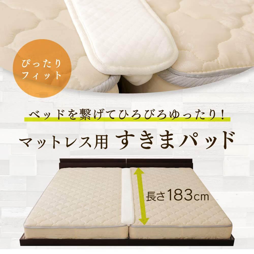 ベッドのマットレスの隙間を埋める、すきまパッド