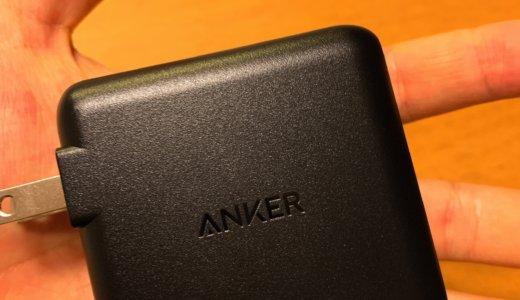 購入レビュー!MacBookPro15インチのおすすめUSB Type C充電器はAnker