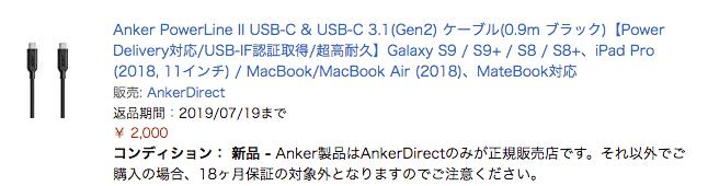 購入したUSB-Cケーブル