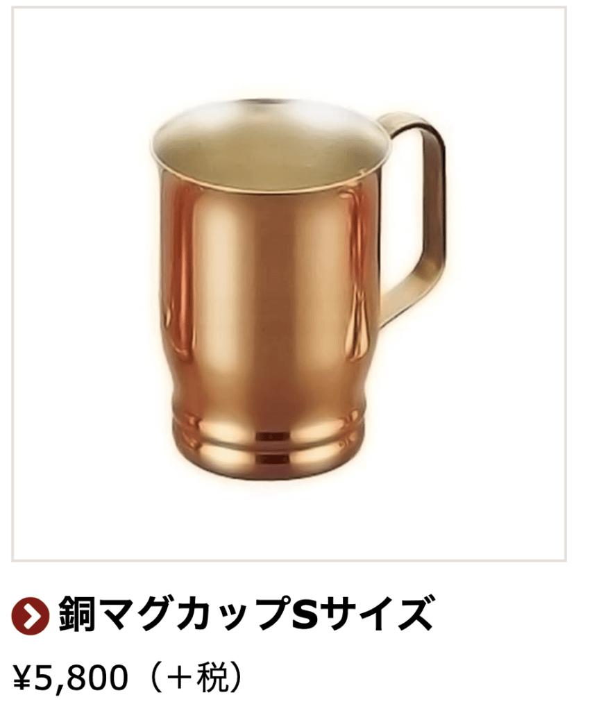 上島珈琲のマグカップS