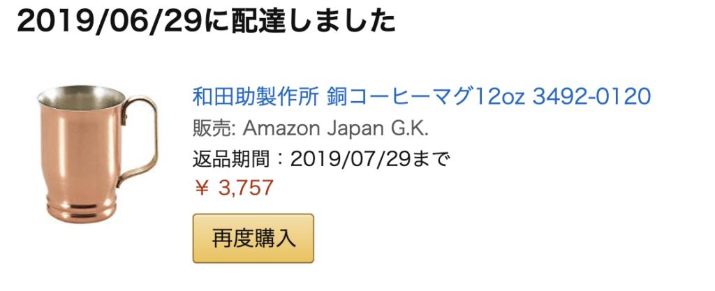 購入した和田助の銅のマグカップ