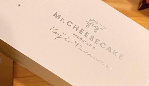通販限定!即売切れ!濃厚な高級チーズケーキ、Mr.CHEESECAKEを購入