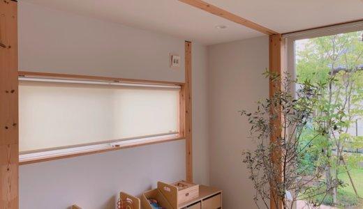 無印良品の木の家に合うロールスクリーンは、TOSOのイエローアイボリー