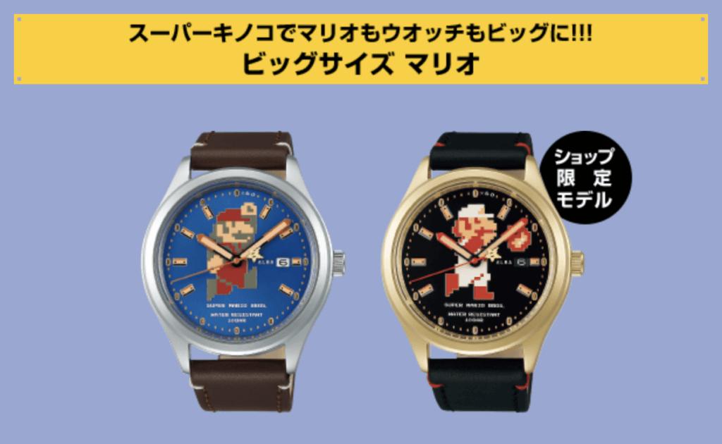 ALBAのマリオの時計、ビッグサイズマリオマリオモデル