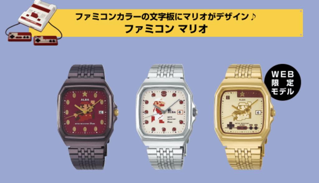 ALBAのマリオの時計、ファミコンマリオモデル