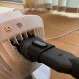 ボルネードサーキュレーターの掃除中の写真:ダイソン使用中