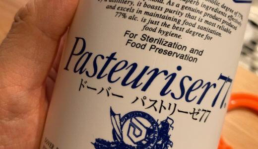 パストリーゼのボトル(ラベル)