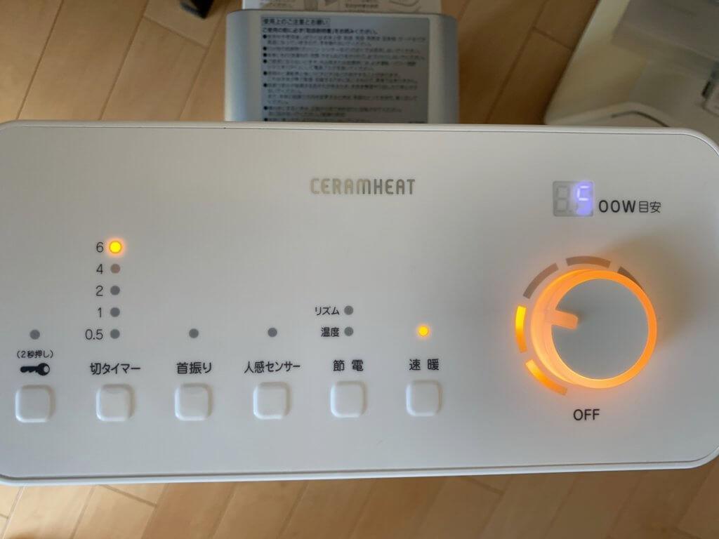 ダイキン_最新式セラムヒート_遠赤外線電気ストーブ_操作パネル(電源オン)
