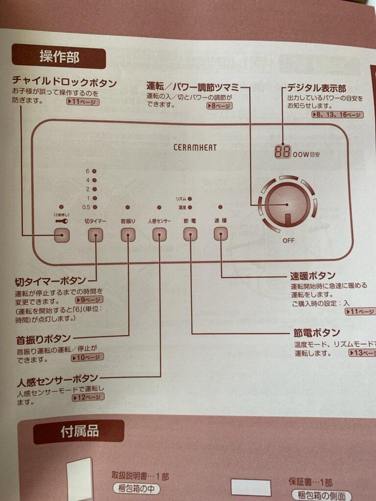 ダイキン_最新式セラムヒート_遠赤外線電気ストーブ_説明書_操作方法
