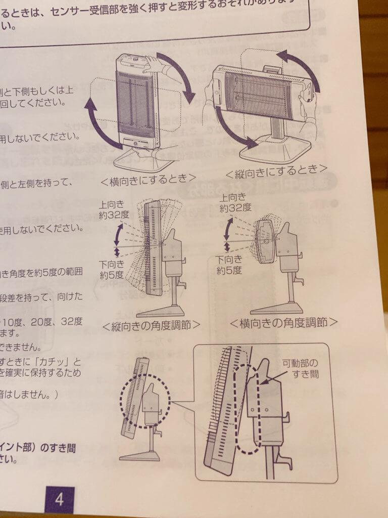 コロナ_コアヒート_遠赤外線電気ストーブの可動部の説明書