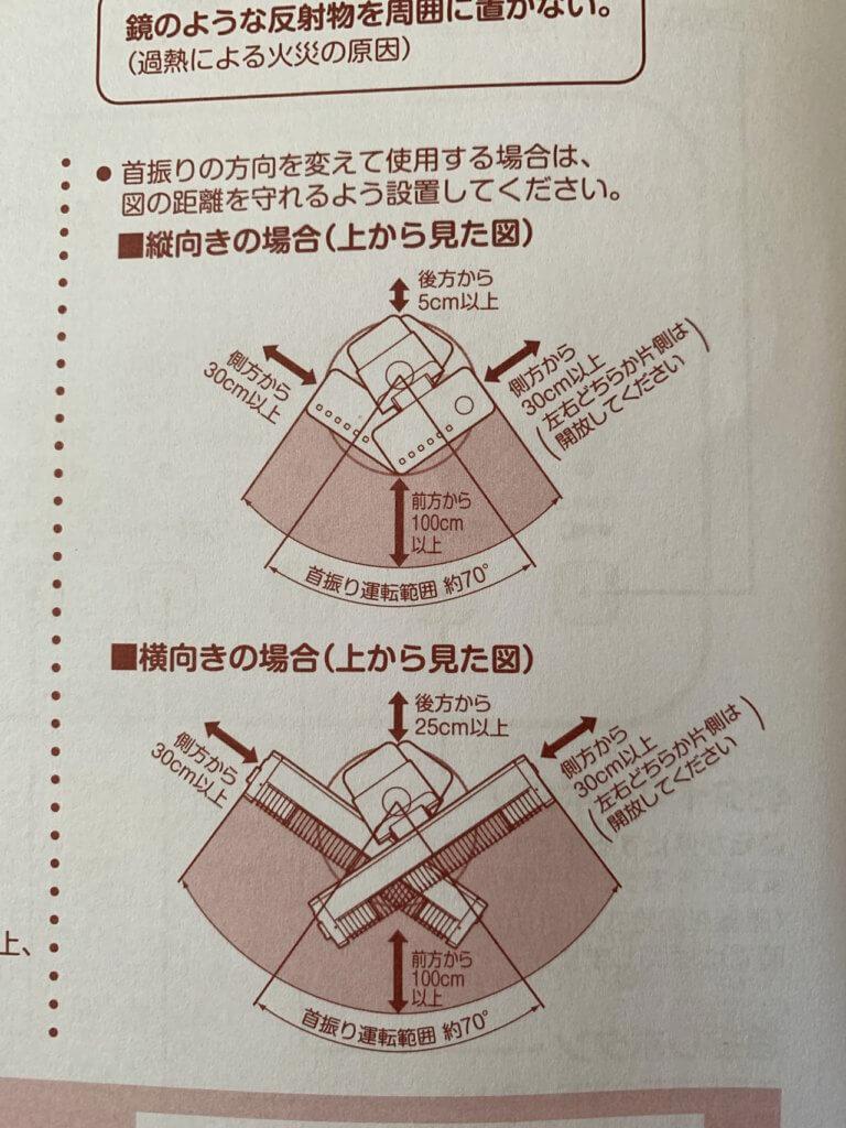 ダイキン_最新式セラムヒート_遠赤外線電気ストーブ_首振り角度