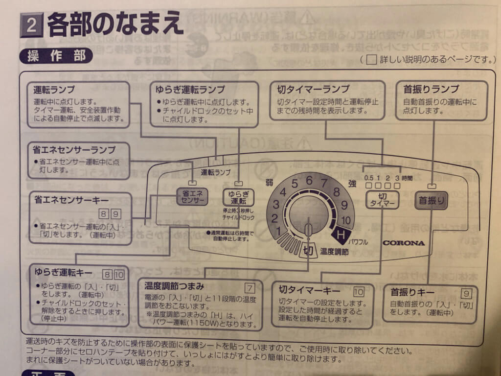 コロナ_コアヒート_遠赤外線電気ストーブの操作説明書