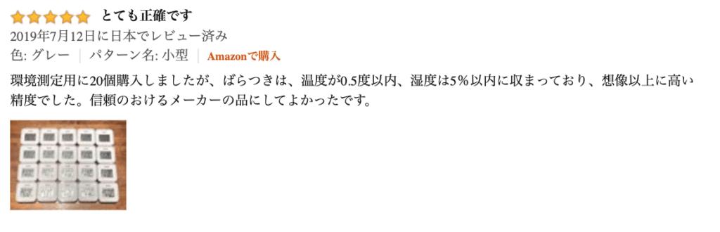 https://www.amazon.co.jpより引用。 タニタ(Tanita) 温湿度計 デジタル オレンジ TT-559の口コミ