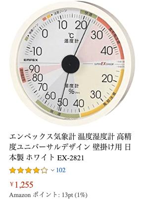 エンペックスのアナログ式の温湿度計の価格