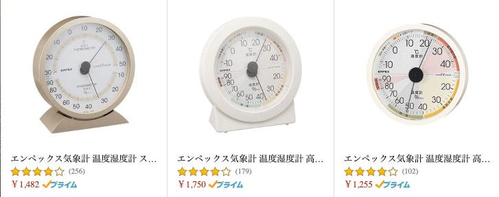 人気のエンペックスのアナログ式の温湿度計3つ