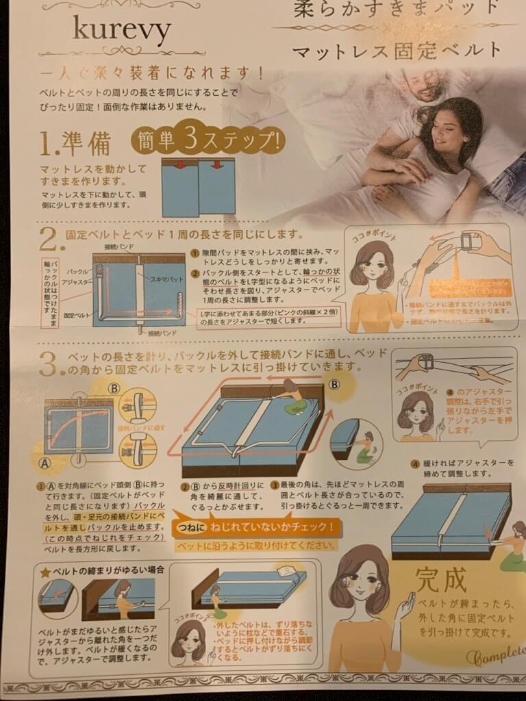 kurevyのベッド連結隙間パッドの説明書