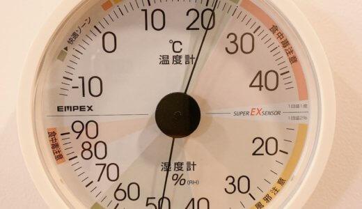 湿度大丈夫?湿度・温度計ならエンペックスがおすすめ!正確で電池不要