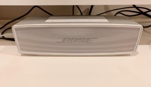 Bose SoundLinkで音楽が途中で止まる時の確認事項(AUX、Bluetooth)