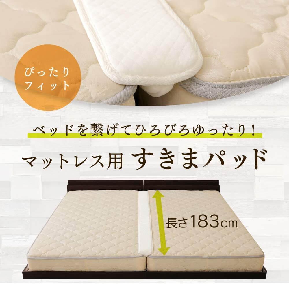 ベッド隙間パッド