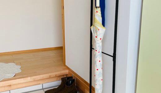 シンプルでオシャレな玄関傘立て4選。木のワンポイントで雰囲気一変しました!