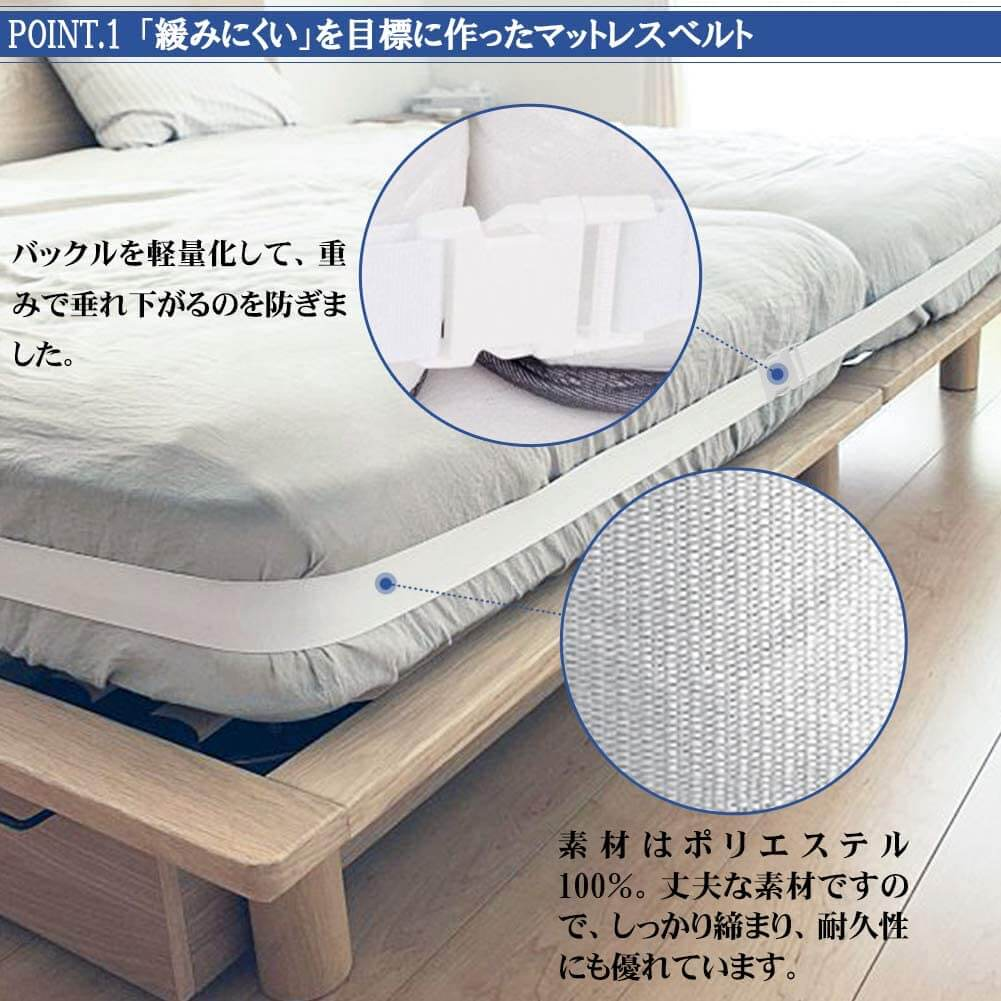 ベッド連結ベルト