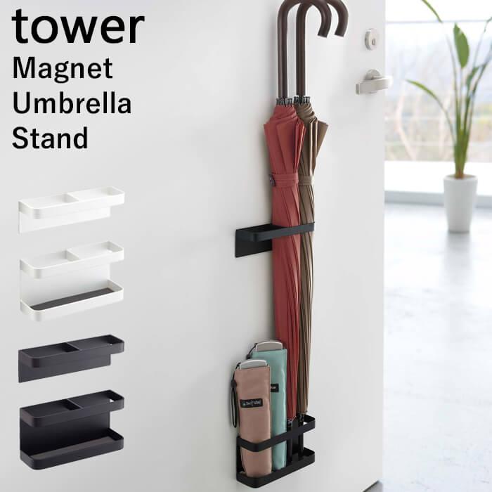 towerの傘立て。ドアにピタッと貼り付け可能