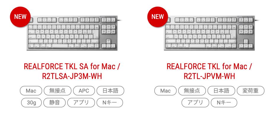 realforce for macの日本語モデル2つ