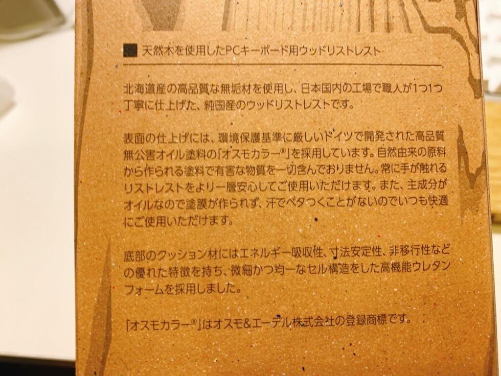 FILCO 木製キーボードリストレストの説明書き